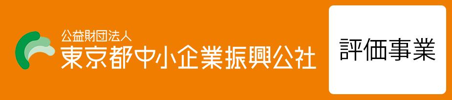hyokajigyou